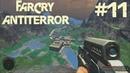 Прохождение Far Cry: AntiTerror - 11 Военный центр (2 часть)