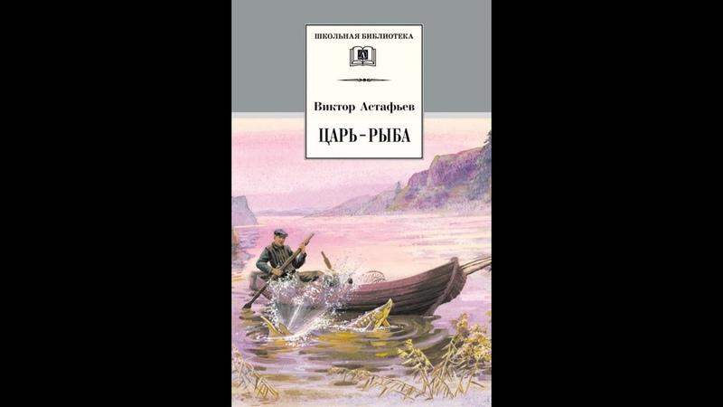 Буктрейлер Виктор Астафьев Царь рыба Кондратьевская сельская библиотека