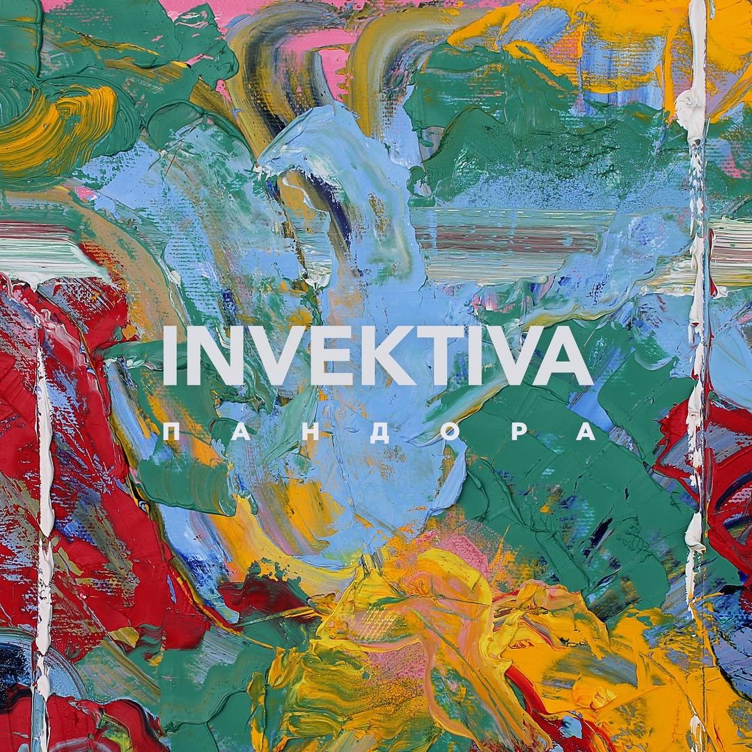 Invektiva - Пандора