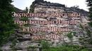 Экспедиция 2018 года на мегалиты горы Большой Изыгаш в Горной Шории