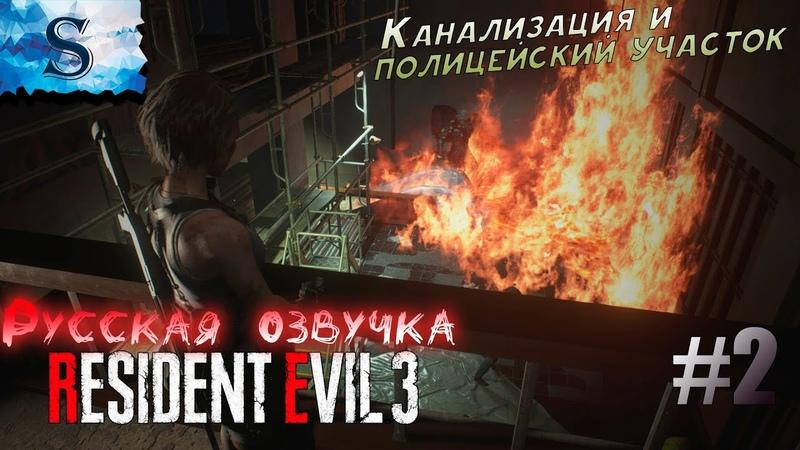 Resident Evil 3 Remake ☣ русская озвучка ☣ прохождение ☣ Канализация ☣ босс ☣ полицейский участок