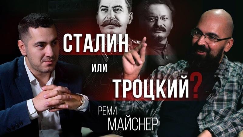 Реми Майснер - Сталин или Троцкий: беседа о мифах, загадках, идеологемах и партийной борьбе в СССР.