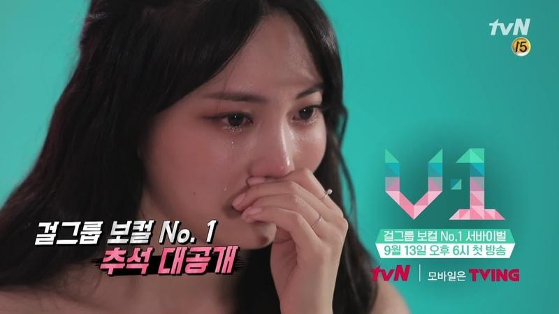 [예고] 피도 눈물도 없는 12人의 치열한 보컬 승부가 펼쳐진다! V-1 1화