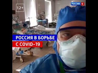 Как Россия борется с коронавирусом — Россия 1