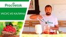 УКСУС ИЗ КАЛИНЫ. Полезный рецепт!