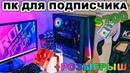 Сборка игровой ПК за 40000 рублей для подписчика РОЗЫГРЫШ