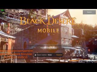 Black Desert Mobile Global - Запуск серверов, четвёртый день