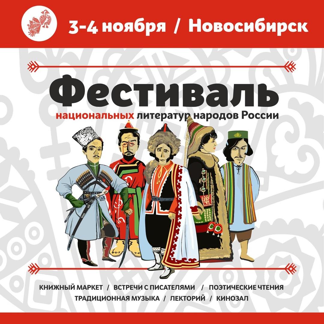 Афиша Новосибирск 4-й Фестиваль национальных литератур народов Рос