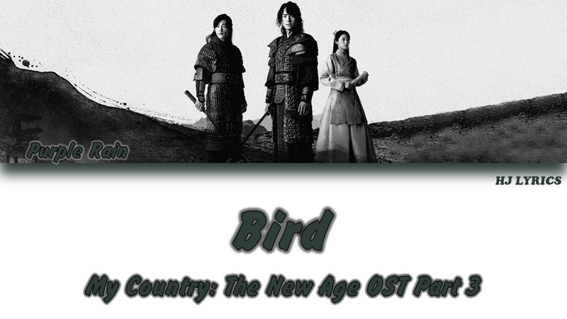 Purple Rain (퍼플레인) - Bird (Han/Rom/Eng) My Country: The New Age OST Part 3