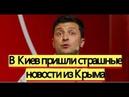 Письма из Крыма начисто разрушили украинскую пропаганду