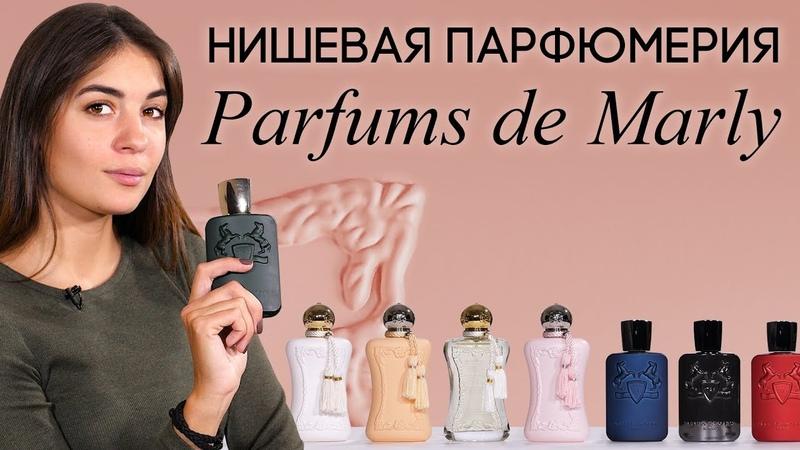 Нишевый бренд Parfums de Marly Обзор ароматов Delina Herod Layton Kalan Meliora и другие