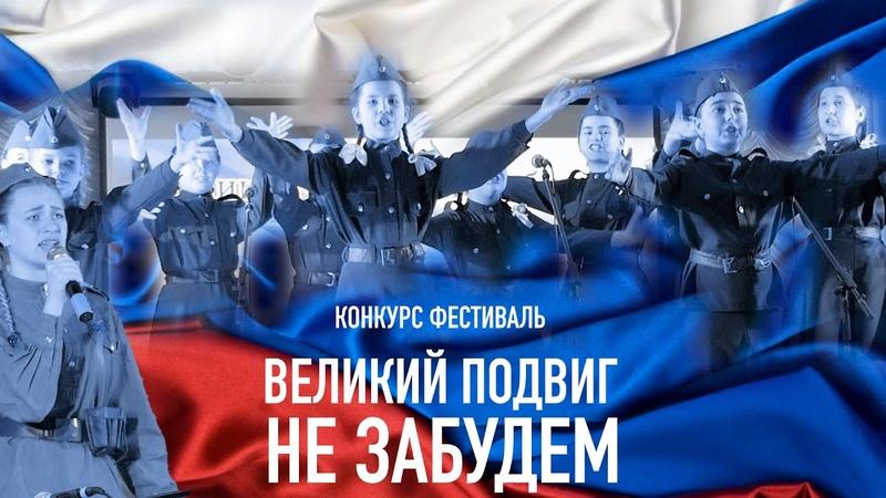 Фестиваль конкурс военно патриотической песни Шумные Дети
