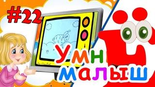 Умный малыш #22. Развивающий мультфильм для малышей. Папа v теме