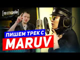 MARUV - Сколько стоит Евровидение Пишем трек за 5 минут!  ПО СТУДИЯМ