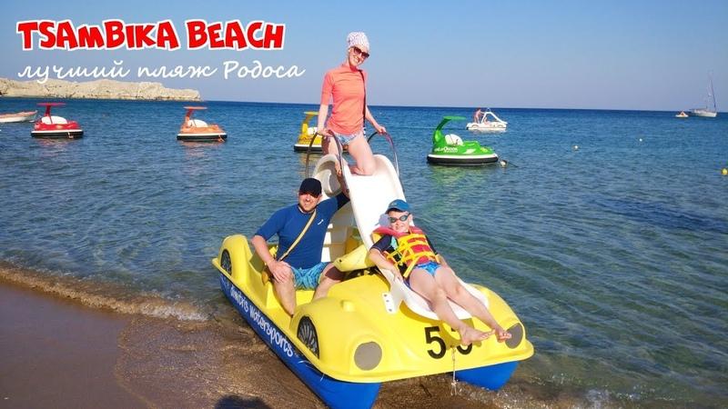 РОДОС ЦАМБИКА Лучший песчаный пляж Греции МАКС купается и ныряет В море на катамаране КАК ВОДА Дюна