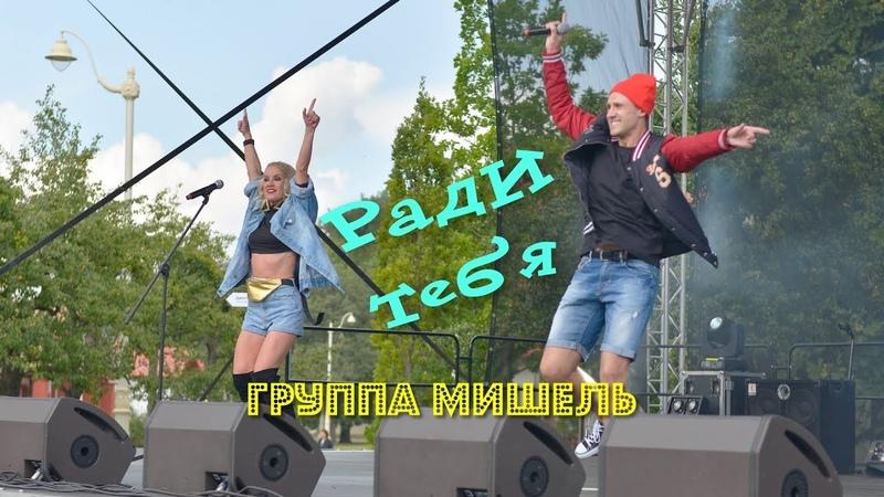 группа Мишель - Ради тебя - Концерт День Рождения ВДНХ 80 лет 2019 Техноград