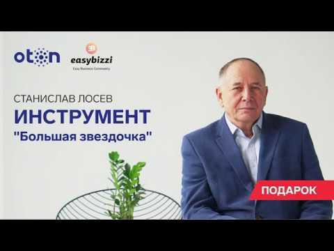 Инструмент Большая звездочка . Станислав Лосев