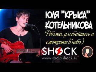 ЮЛЯ КРЫСА КОТЕЛЬНИКОВА о Пилоте и Илье Чёрте, группе ФИГВАМ, гастролях и записи нового альбома.