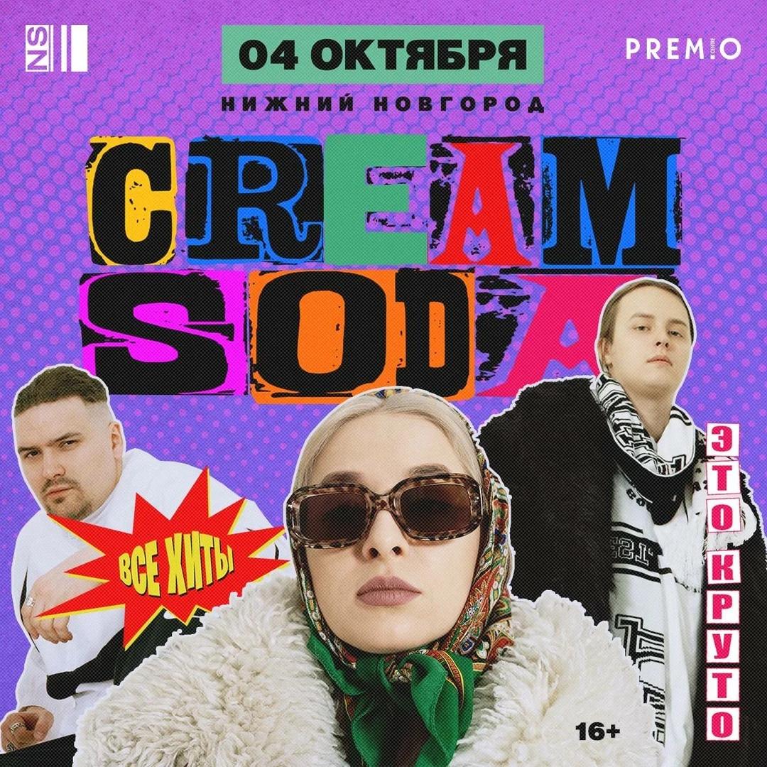 Афиша Москва CREAM SODA / 4.10 / НИЖНИЙ НОВГОРОД