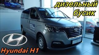 Hyundai H1 дизельный бусик с автоматом за 2.5 ляма