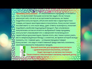 Познавательная программа о профессии продавец (2)