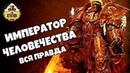 Император Человечества в Warhammer 40000