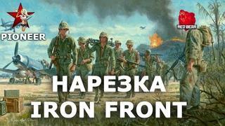 Дуэли на танка, высадка SAS, оборона моста Пегас... Нарезка Red Bear Iron Front ArmA 3