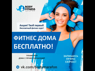 Онлайн фитнес! Бесплатный курс СТАРТ! x09k
