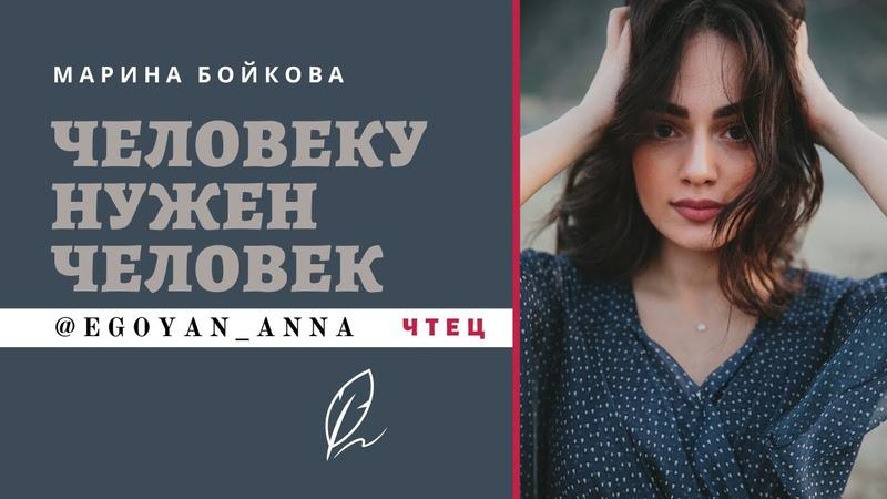 Anna Egoyan Марина Бойкова Человеку нужен человек