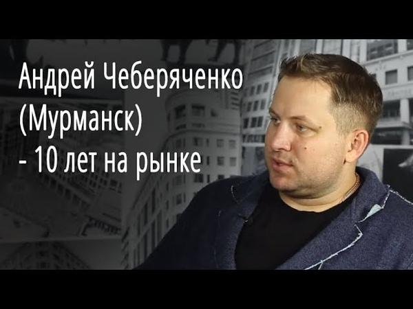 ФИНАМ. Андрей Чеберяченко (Мурманск) - о трейдинге, как о жизни, о КВН и астрологии