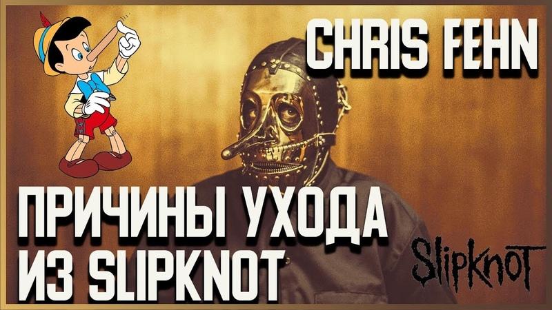 Slipknot: причины ухода Chris Fehn'a факты (перевод на русском)