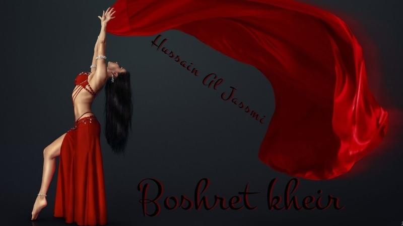 Hussain Al Jassmi ~ Boshret Kheir