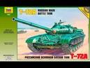 Звезда 3552 T-72A обзор литников