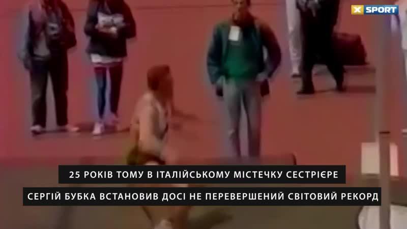 Ровно 25 лет назад Сергей Бубка установил мировой рекорд в прыжках с шестом, который не побит до сих пор