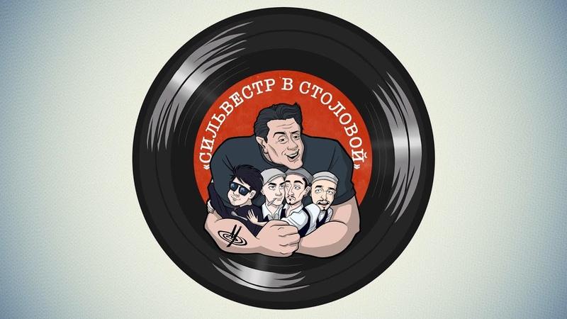 Сильвестр В Столовой - Cover Band