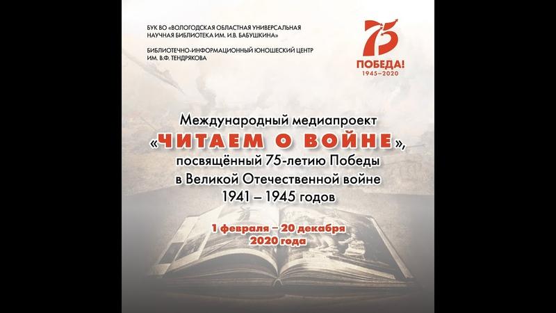 Борис Полевой Повесть о настоящем человеке Читает Максим Игнашов