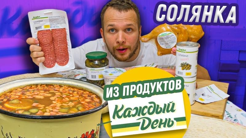 Мажор солянка за 1000 рублей из продуктов Каждый День Ашан