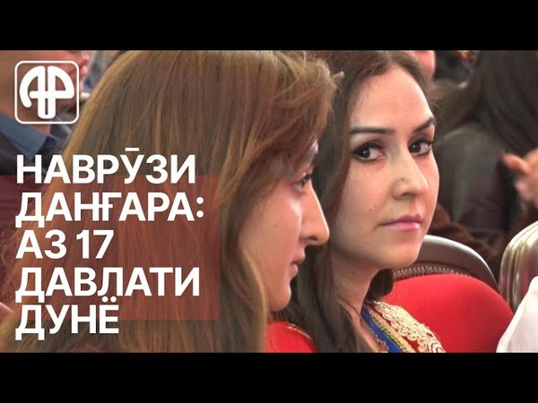 Таджикистан гости из 17 стран отметили Навруз в Дангаре