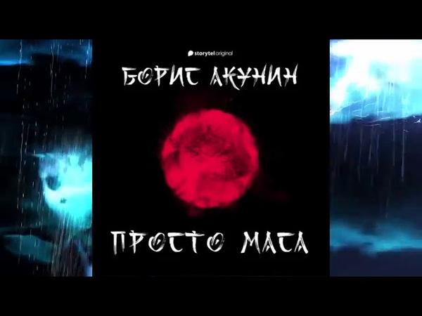 Просто Маса Борис Акунин аудиокнига детектив АкунинБорис