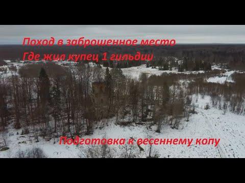 Поход в заброшенное место , где жил купец 1 гильдии Фадеев , место для копа на весну