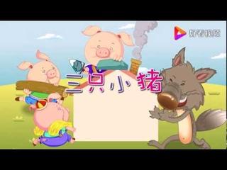 Китайский мультфильм. Три поросёнка 三只小猪