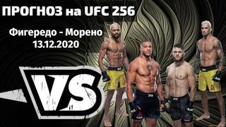 ПРОГНОЗ на UFC 256 #Ufcvegas17 .