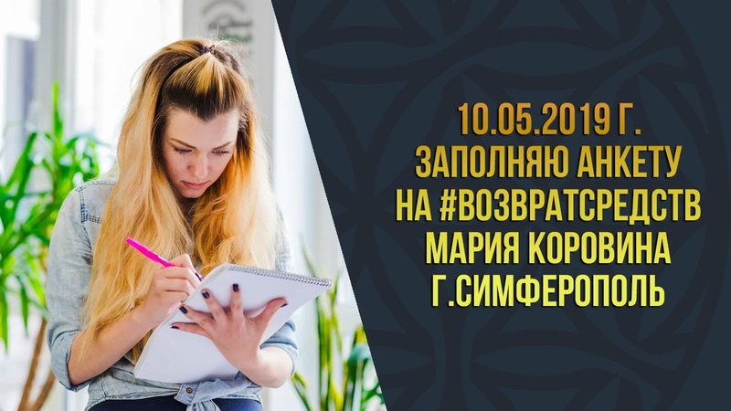 10 05 2019 г Заполняю анкету на Возвратсредств l Мария Коровина г Симферополь