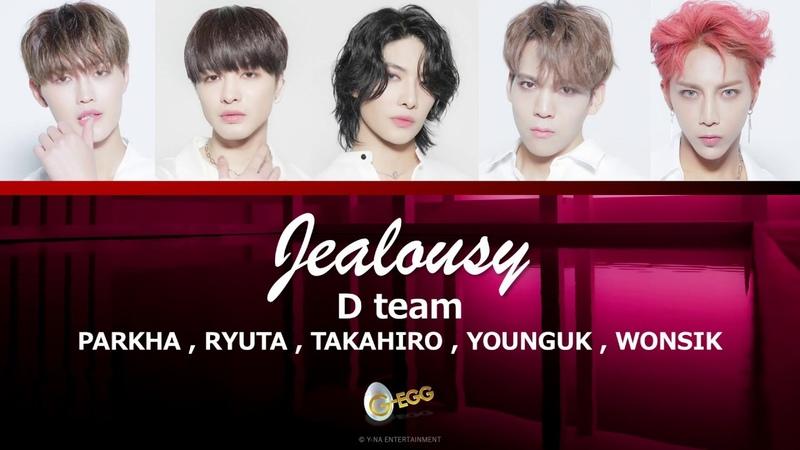 G-EGG D team「Jealousy」<課題曲音源・本人歌唱・歌詞・パート分け>