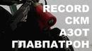 Тест патронов 12 калибра   Точность   Пробитие   Экстракция