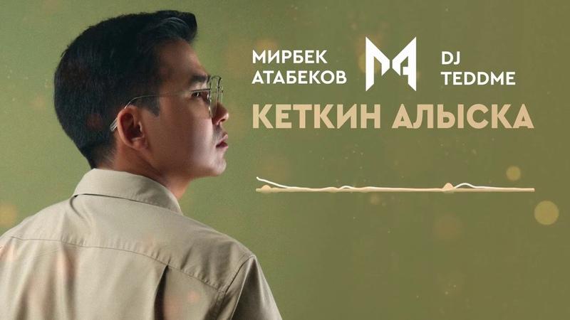 Мирбек Атабеков, Dj Teddme - Кеткин алыска (Official audio)