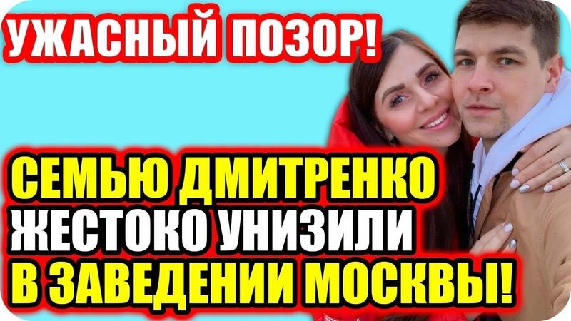 ДОМ 2 НОВОСТИ ♡ Раньше Эфира! Рапунцелей унизили в Московском заведении!
