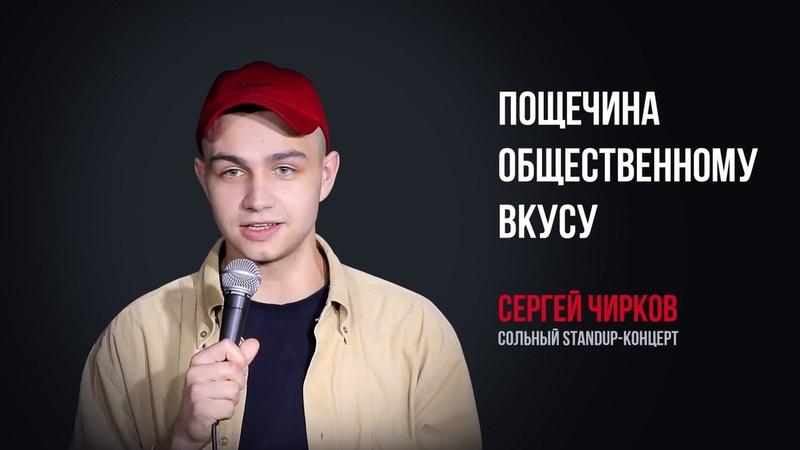 Сергей Чирков – Пощечина общественному вкусу   Сольный стендап   Подпольный Стендап