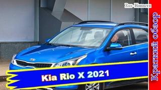 Авто обзор - Кросс-хэтч Kia Rio X 2021 после фейслифтинга подорожал