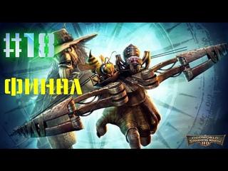 Прохождение Oddworld strangers wrath-часть 18-ФИНАЛ! Бой с Секто